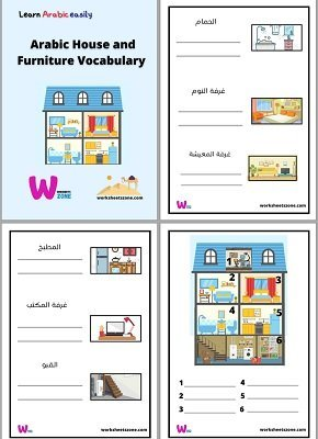 Arabic House and Furniture Vocabulary worksheet free